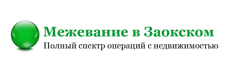 """""""Межевание в Заокском"""""""